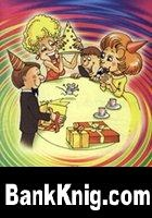 Книга Веселые розыгрыши