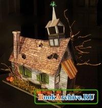Книга Бумажная модель-The Skoolhouse.