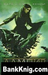 Книга Дампир. Мятежный дух