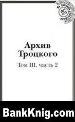 Книга Архив Троцкого (Том 3, Часть 2)