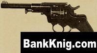 Книга История создания револьвера Наган