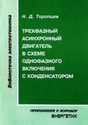 Книга Трехфазный асинхронный двигатель в схеме однофазного включения с конденсатором
