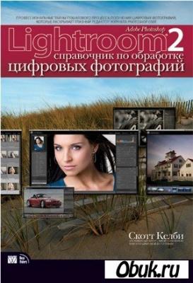 Книга Adobe Photoshop Lightroom 2: справочник по обработке цифровых фотографий