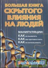 Книга Большая книга скрытого влияния на людей.