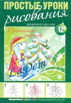 Журнал Журнал Простые уроки рисования №12  2010  Оригинальные открытки