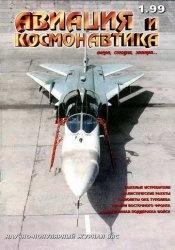 Журнал Авиация и космонавтика Выпуск 43 1999