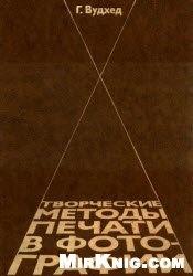 Книга Творческие методы печати в фотографии