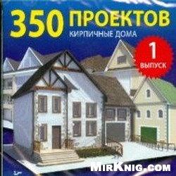 Книга 350 проектов: Кирпичные дома. Выпуск 1