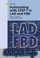 Книга Автоматизация с помощью Программ STEP7 LAD и FBD