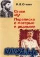 И. В. Сталин: Стихи. Переписка с матерью и родными