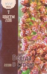 Журнал Цветы в саду и дома (№7 2007) Всегда в строю