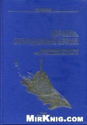Журнал Корабль опередивший время. История создания и эксплуатации атомных ПЛ пр 705 (спецвыпуск 2003)