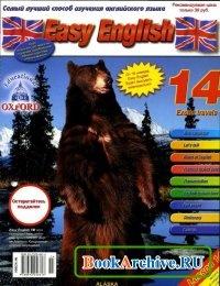 Книга Easy English № 14