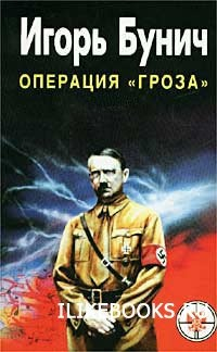 Книга Бунич И.Л. - Операция «Гроза». Кровавые игры диктаторов