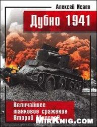 Книга Дубно 1941: Величайшее танковое сражение Второй Мировой