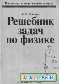 Книга Решебник задач по физике
