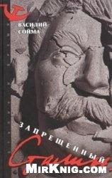 Книга Запрещенный Сталин