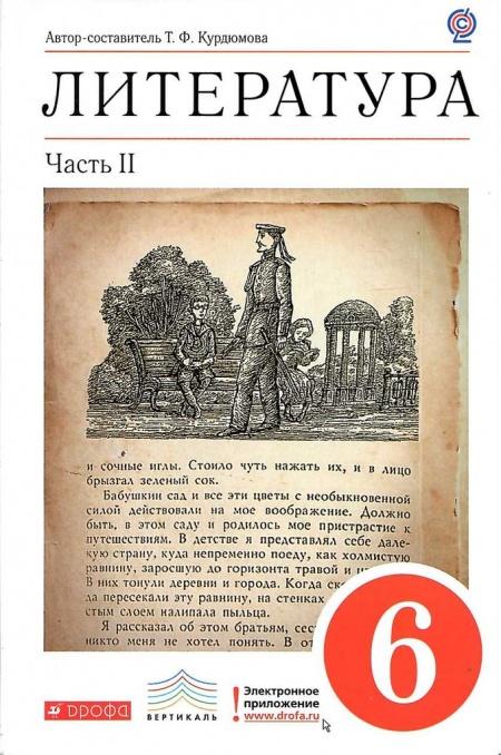 Книга Учебник хрестоматия Литература 6 класс Часть 2