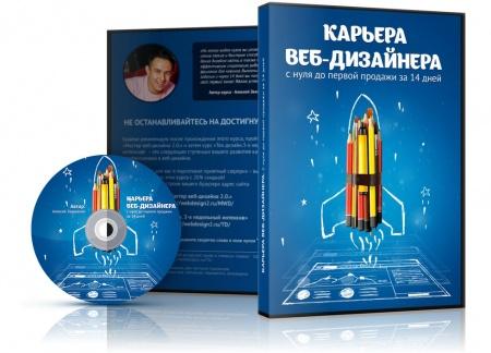 Алексей Захаренко | Карьера веб-дизайнера. С нуля до первой продажи за 14 дней [2014, RUS]
