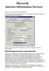 Книга Internet Information Services 5.1 (IIS)