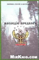 Книга Наследiе Предковъ. Выпуск №4