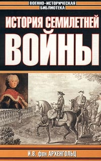 Книга История семилетней войны