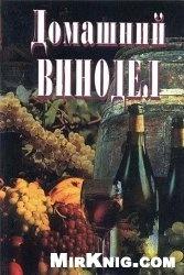 Книга Домашний винодел