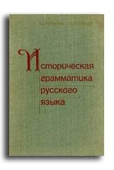 Книга Историческая грамматика русского языка