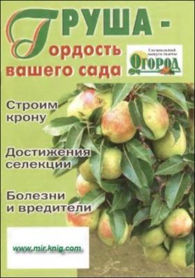 Книга Груша - гордость вашего сада