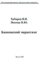 Книга Банковский маркетинг