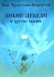 Книга Дикие лебеди и другие сказки.Дюймовочка