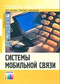 Книга Системы мобильной связи. Учебное пособие для вузов