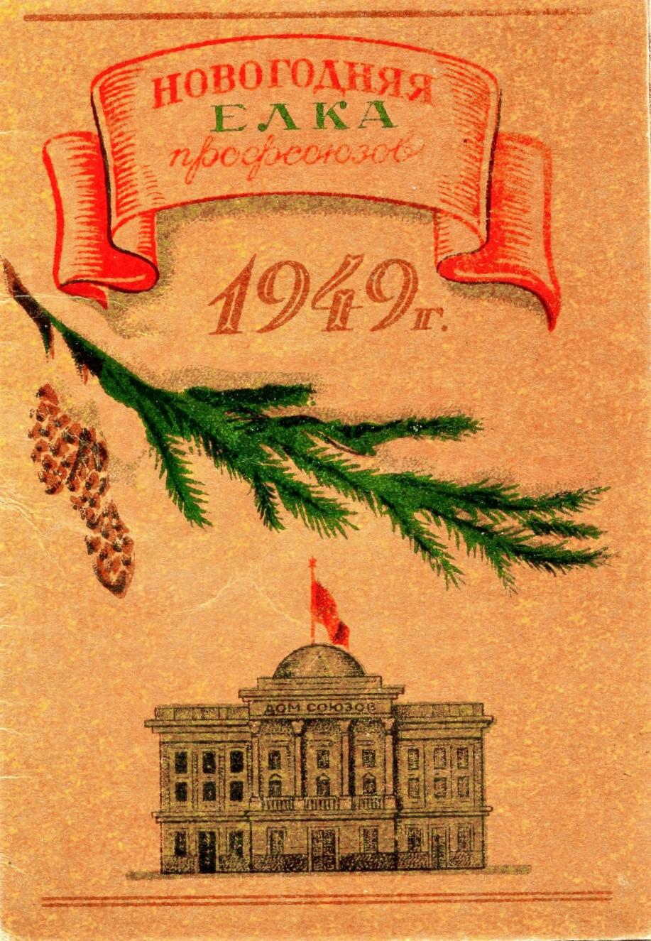 елка 1949 года 1