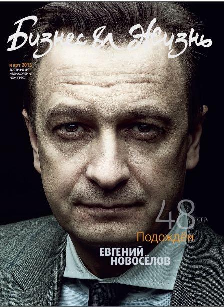 Журнал: Бизнес и Жизнь №3 март 2014