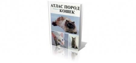 Книга «Атлас пород кошек» (1984), Ян Варжейчко. Книга предназначена для всех любителей кошек. Здесь можно найти не только перечень по