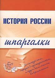 Книга История России - Шпаргалки - Иванушкина В.В., Трифонова Н.О., Бабаев Г.А.