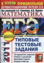 Книга ЕГЭ 2011. Математика. Типовые тестовые задания. Семенов А.Л., Ященко И.В.