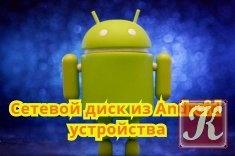 Книга Книга Cетевой диск из Android устройства