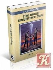Книга Книга Трое против Колдовского Мира