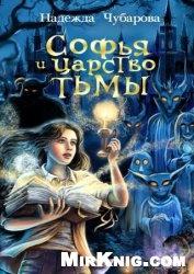 Книга Софья и Царство Тьмы