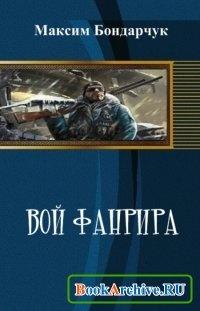 Книга Вой Фенрира