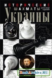 Книга Исторические шахматы Украины