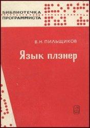 Литература о ИИ и ИР - Страница 2 0_eba0d_df760f06_orig