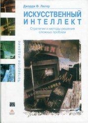 Литература о ИИ и ИР - Страница 2 0_ebad6_7ce772ce_orig