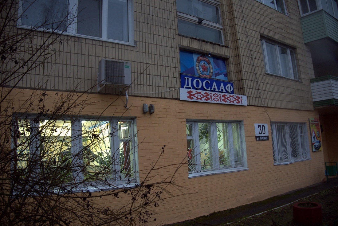 Автошкола Новополоцка.