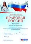 Правовая Россия 2015-page-001.jpg
