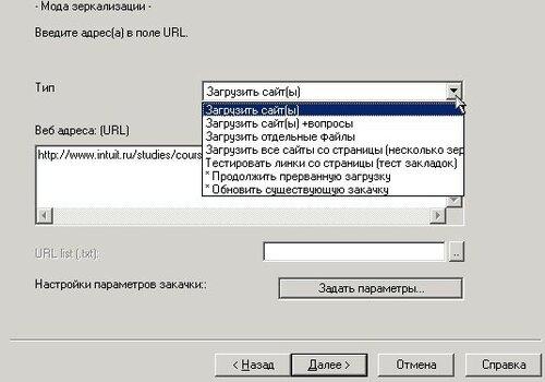 winhttrack - тип проекта и веб-адреса