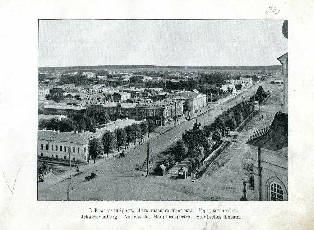 22. Екатеринбург. Вид главного проспекта. Городской театр