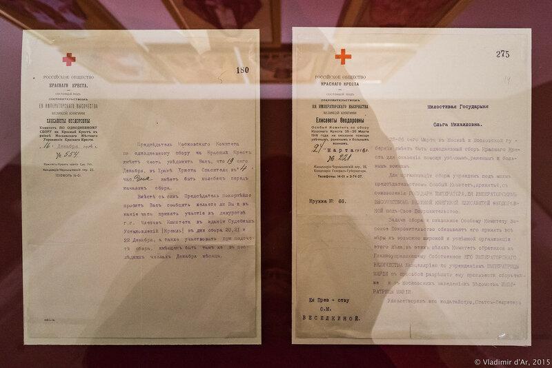 Письма Красного Креста о благотворительных акциях