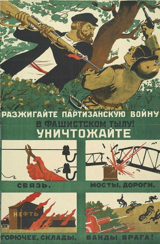 партизанская война, партизаны ВОВ, красный партизан, советские партизаны, партизан 1941